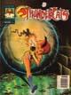 ThunderCats UK Marvel Comics - Issue 124
