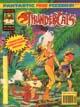 ThunderCats UK Marvel Comics - Issue 118